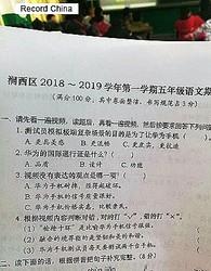 12日、新京報によると、河南省洛陽市の小学校で行われた国語の期末テスト問題に中国の通信機器メーカー・ファーウェイの広告が大量に用いられていたことが明らかになり、物議を醸している。
