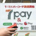 サービス開始当初に掲示された「7pay」の告知(2019年7月、時事通信フォト)