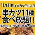 11月11日は「串カツ田中」の日 1111円で串カツ11種の食べ放題を実施中