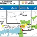 西武園ゆうえんち周辺の駅名を変更 「多摩湖」駅は42年ぶりの駅名復活