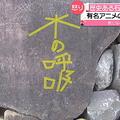 甲府城跡にアニメの台詞落書きか