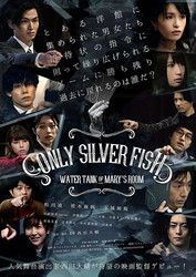 (c)2018「ONLY SILVER FISH」製作委員会