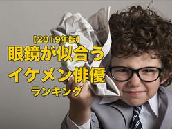 眼鏡が似合うイケメン俳優は? 一位は歌手としても活躍するあの人!