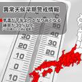 高温に関する異常天候早期警戒情報 関東以西の広範囲に発表