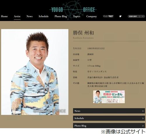 """[画像] 勝俣州和""""食べ方のクセ""""に驚きの声"""