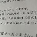 茨城殺傷事件 デマ情報に基づく誹謗中傷が被疑者の同姓男性のもとへ