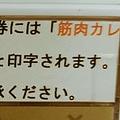 「コロッケカレー」を買うと「筋肉カレー」謎の券売機を栃木で発見