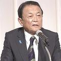 「10万円給付の分だけ貯金増えた」麻生太郎氏の発言に著名人らが異議