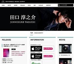 ユニバーサル ミュージック ジャパン公式サイトスクリーンショット