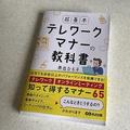 デマで炎上した「テレワークマナーの教科書」日本型ビジネスの問題点