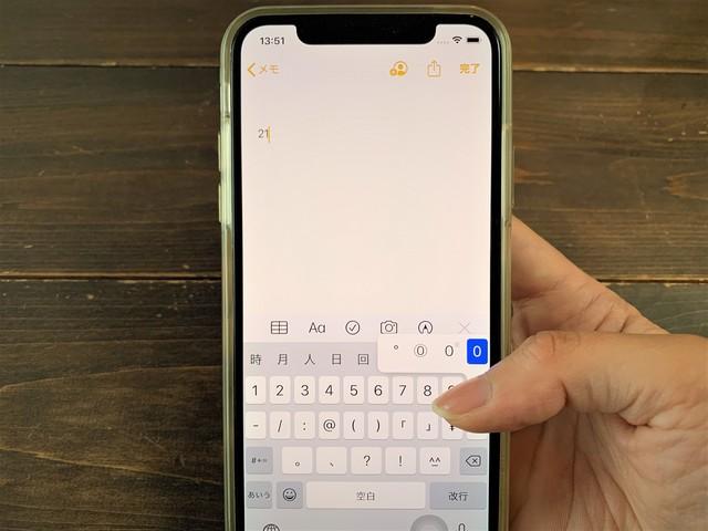 iPhoneのキーボードを使いこなす!便利な3つのワザ:iPhone