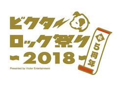 『ビクターロック祭り2018』5周年記念ビジュアル