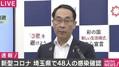 埼玉県で新たに48人のコロナ感染を確認 10人がホストクラブ従業員