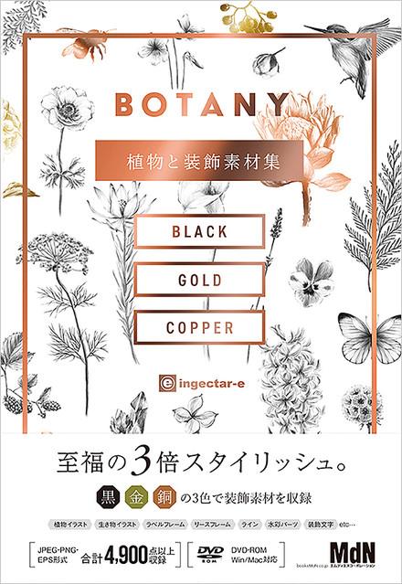 黒金銅の3色で彩る華麗な植物イラスト集botany 植物と装飾素材集