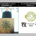 韓国ドラマ「梨泰院クラス」の映像(左)とト閔翔さんの会社がデザインした企業ロゴ=トさんのフェイスブックから