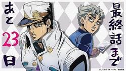 「ジョジョの奇妙な冒険 黄金の風」7月28日に第38話と最終回を連続放送