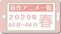 今期アニメ一覧『春アニメ』2020年3月〜2020年4月(新作のみ)