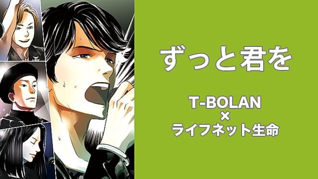 【限定公開】伝説のロックバンド T-BOLANが登場! 珠玉のラブ・バラードが漫画に!?