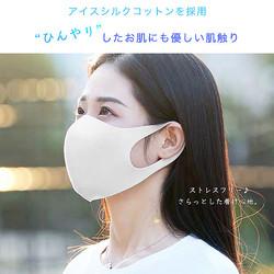 夏用冷感マスク、UVカット付き6枚セットが990円(送料無料・税込)