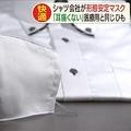 シャツ会社が何度も洗えるマスク
