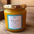 SNSでも話題! 成城石井の「リリコイバター」を食べてみました。