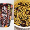 新作「蒙古タンメン中本」を実食