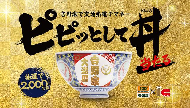 吉野家、Suicaなどで「ピピッとして丼(どんぶり)当たる」キャンペーン実施中