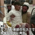 アフガニスタンで礼拝中のモスクが爆発 62人死亡、30人以上が負傷
