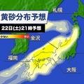西日本は黄砂飛来の可能性 明日にかけ...