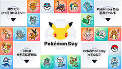 2月27日に制定されている「Pokemon Day」