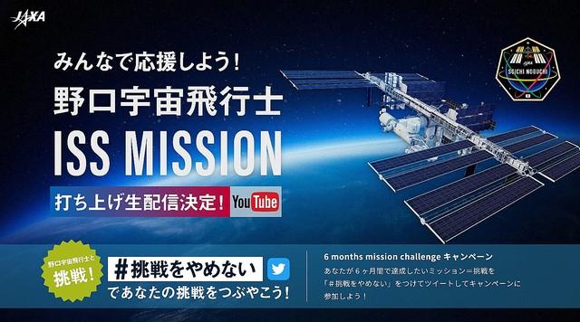3度目の宇宙へ挑戦する野口聡一宇宙飛行士を応援する特設サイトが「宇宙の日」にオープン
