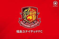 J3福島がトップチームの活動再開を発表「選⼿同⼠の接触を最⼩限に…」