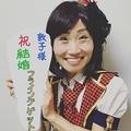 勝地涼と結婚した前田敦子をキンタロー。が祝福「フライングゲット」