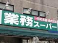 業スーの20枚入り97円ビスケット