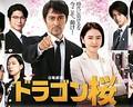 画像:日曜劇場 ドラゴン桜(TBS)