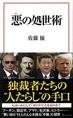 【読書感想】悪の処世術 - fujipon