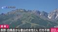 長野・白馬岳から登山していた2人が行方不明に 杉並区の40代女性