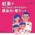 日本紅茶協会が投稿した画像