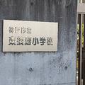 教員いじめ事件が起こった神戸市立東須磨小学校
