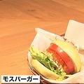 モスバーガーが「グリーンバーガー」を発売 肉など動物性の食材使わず