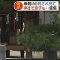 女性死亡 神社で流血の息子発見