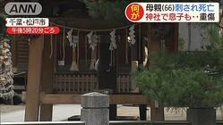 住宅で刺され女性死亡 38歳息子は神社で首から流血