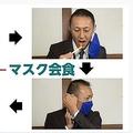 神奈川県はYouTubeの公式チャンネルで「マスク会食」の解説動画を公開している(神奈川県公式チャンネル「かなチャンTV」より)