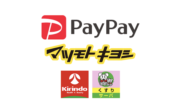 PayPayに「マツモトキヨシ」「キリン堂」が対応、最大20%還元の対象に