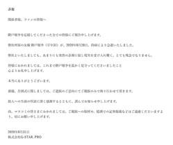階戸瑠李さん急死…病名公表せず 事務所発表の全文「あまりにも突然」