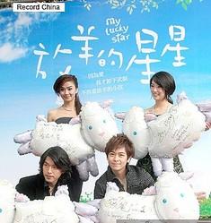 23日、このところ中国で過去の人気ドラマのリメークが相次いで報じられているが、台湾ドラマ「マイ・ラッキー・スター〜放羊的星星」も放送から10年ぶりにリメークされることになった。