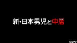 中居正広「世界に一つだけの花」の歌詞に「ナンバーワンの方がいいけどね」と異議!?『新・日本男児と中居』
