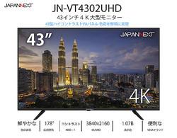 6月4日まで4万円以下の特価中、デジタルサイネージ利用も可能なJAPANNEXTの43型4K液晶ディスプレイ「JN-VT4302UHD」