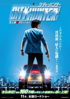 「シティーハンター」フランス実写版が日本上陸!11月公開決定!