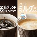 ミニストップのコーヒー全面改良